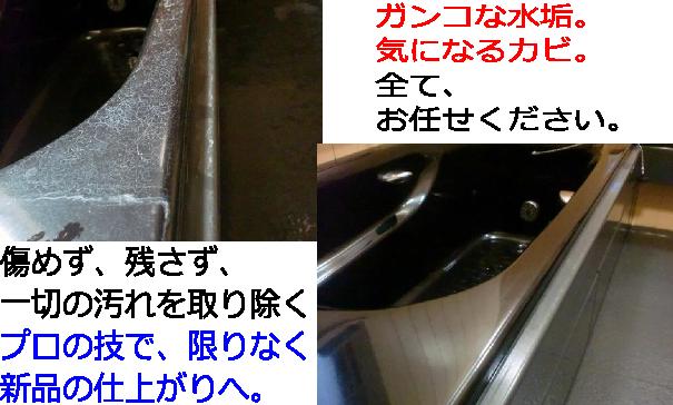浴室トップ