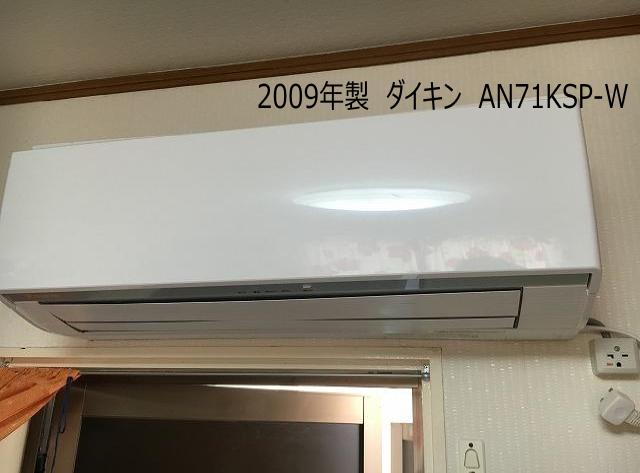 2009 ダイキン