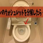 トイレのウォシュレットを分解したら・・・