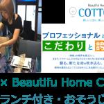 コラボおそうじセミナー開催します【Lisas × Beautiful Home COTTON コラボセミナー~絶品ランチ付き・おそうじ教室~ 】