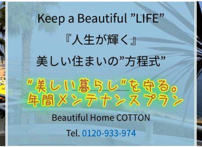 年間メンテナンスプラン~Keep a Beautiful LIFE~