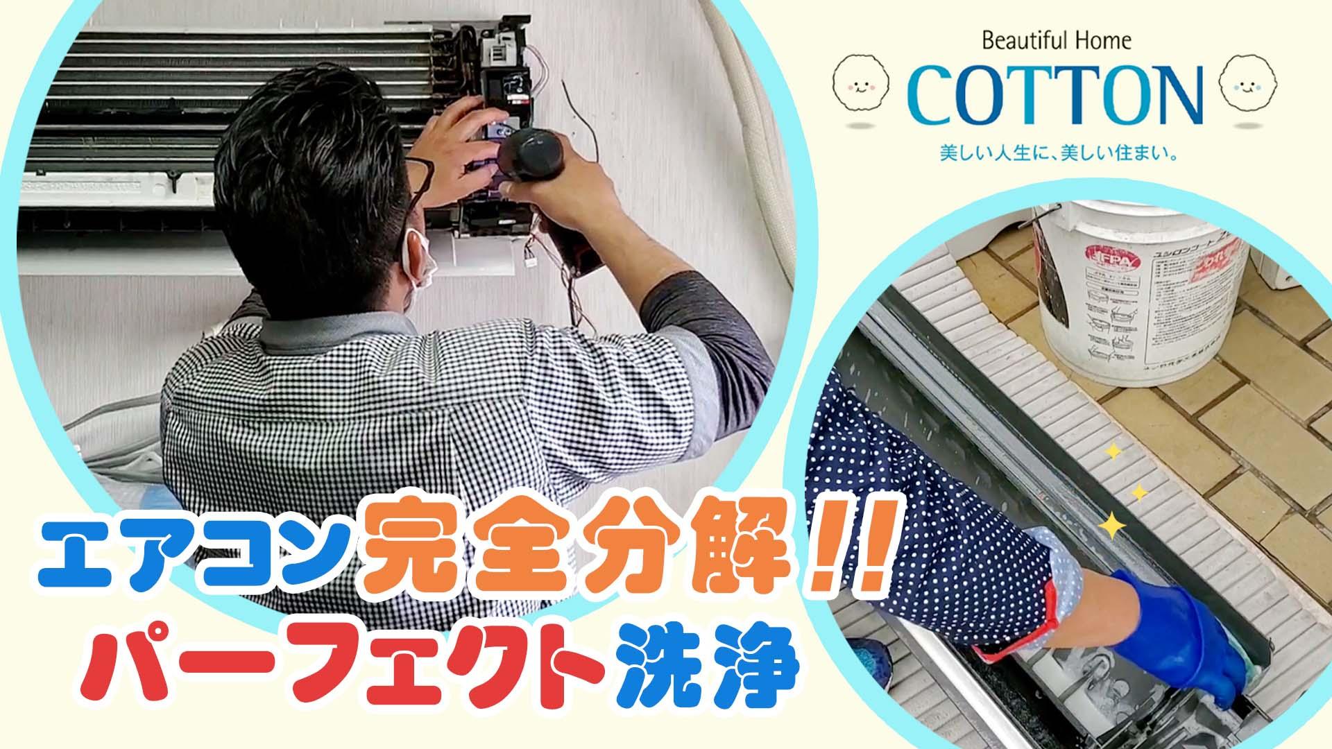 エアコン洗浄比較動画サムネイル
